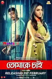 haripada bandwala 2016 ft ankush nusrat bengali movie mp3 songs