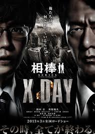 相棒シリーズ x day 作品 yahoo 映画