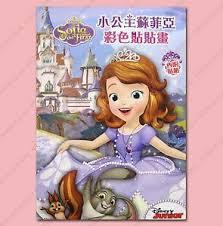 disney junior princess sofia coloring book sticker