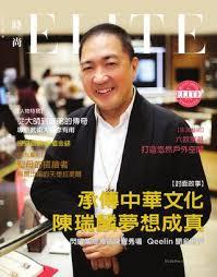 bureau vall馥 alen輟n elite magazine 2016 summer coast edition 美西版 by 時尚