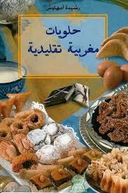 cuisine marocaine en langue arabe gâteaux marocains traditionnels حلويات مغربية تقليدية rachida