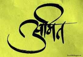 50 fantastic free hindi fonts क ल श pinterest hindi