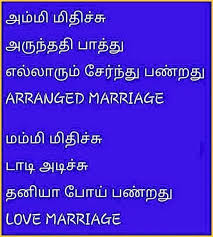 Wedding Quotes Tamil Pin By Raja Kannan On 01 Tmq 1000 Pinterest Humor