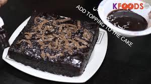 chocolate fudge brownie recipe in urdu english kfoods youtube