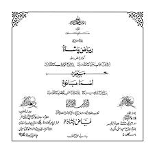 wedding invitation cards in urdu yaseen for