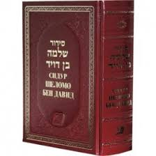 transliterated siddur mekor judaica siddur shlomo ben david sephardic russian