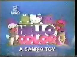 vintage 80 s hello bathtub toys commercial hello color