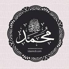 muhammad name with ornamental design islamic design and