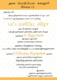 Invitation Card For Graduation Day Graduation Day Invitation 10 9 17 Gce Salem