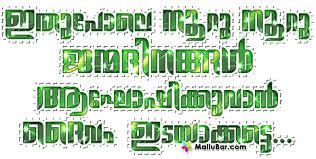 Wedding Wishes Malayalam Sms Malayalam Birthday Greetings Scraps Malayalam Scraps And