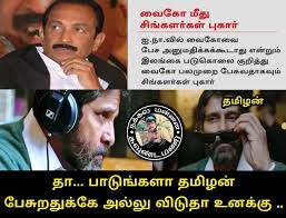 Memes In Facebook - tamilnadu politics memes home facebook