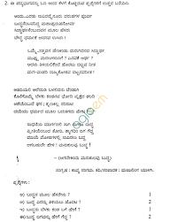 cbse sample papers for class 9 and class 10 u2013 sa2 u2013 kannada