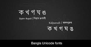 bengali fonts fonts free download