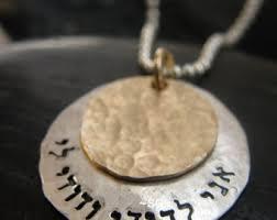 I Am My Beloved S And My Beloved Is Mine Ring Ani Ledodi Vedodi Li Etsy