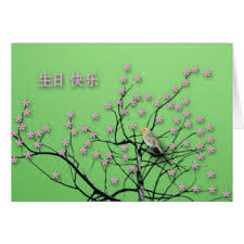 cherry blossom happy birthday greeting cards zazzle