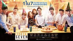 cuisine tv programmes trailer 2 secret seven เธอคนเหงาก บเขาท งเจ ด