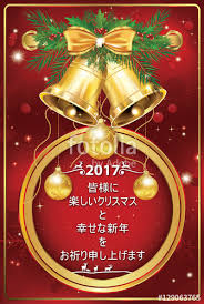 japanese greeting card for new year 2017 wishing you merry