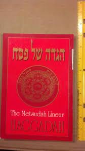passover haggadah metsudah linear passover haggadah by davis rabbi avraham israel