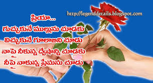 a blog about telugu love quotes telugu love letters friendship
