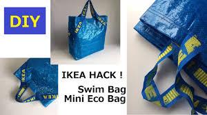 diy イケア買い物バッグ リメイク プールバッグ ikea hack swim tote