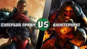 супербой прайм vs джаггернаут superboy prime dc vs juggernaut