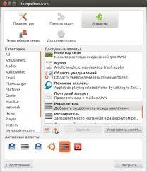 Awn Applets Avant Window Navigator русскоязычная документация по Ubuntu