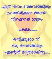 wedding quotes in malayalam quotes malayalam quotes 4 you