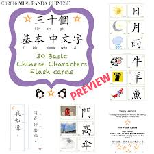 tikki tikki tembo worksheets downloadable lessons and worksheets collection 皓 miss panda