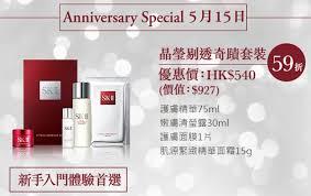 Sk Ii Sogo sogo thankful week part 2 必購祟光30周年限量版sk ii神仙水套裝