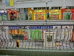 file hk kennedy town smithfield court fence view luen tak