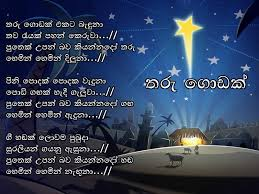 christmas geethika archives u2013 sinhala geethika free download mp3