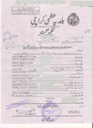 sample non availability of birth certificate pakistan