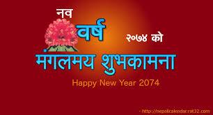 happy new year 2074 cards ecards naya barsha 2074 cards