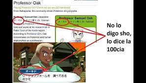 Pokemon Memes En Espa Ol - pokémon sol y luna primo del profesor oak es blanco de divertidos