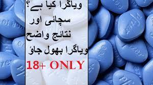 ab aap waigra ko bhool jayen gen viagra side effects youtube