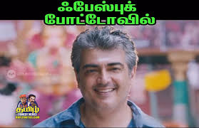 Download Memes For Facebook - tamil comedy memes comedy memes in tamil download tamil funny