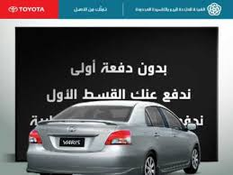 toyota yaris installment toyota yaris and corolla 2010 models special offers saudi arabia