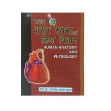 Human Physiology And Anatomy Book Manufacturers U0026 Suppliers Of Physiology Books Sharir Vigyan Ki
