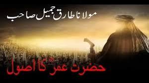 download film umar bin khattab youtube hazrat umar r z ka insaaf maulana tariq jameel new 2017 youtube download