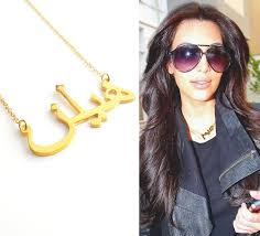 gold plated necklace with name arabic name necklacepersonalized arabic necklacecustomized