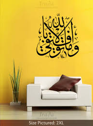 my success is only with allah decal allah islamic and wall decals