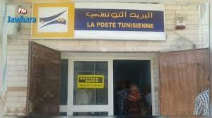 ouverture bureaux de poste aïd el fitr ouverture de 296 bureaux de poste samedi