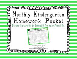 march 2014 monthly kindergarten homework packet