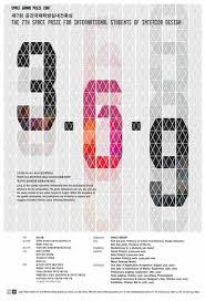 korean design gadeokdo competition korean design contest e architect
