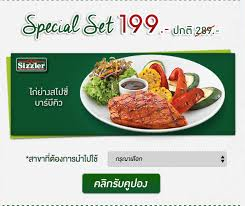 discount cuisine sizzler discount coupon whereonsale