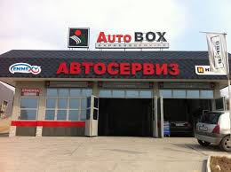 auto box autobox grabo bg
