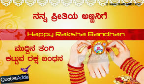 wedding quotes kannada birthday quotes in kannada language th birthday quotes and wishes