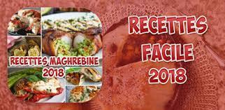 cuisine maghrebine recettes cuisine maghrébine facile 2018 android app on appbrain