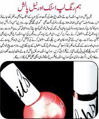 lipstick and nail polish coloring tips urdu pakistani fashion