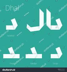 folded paper arabic typeface letter dal stock vector 455065930